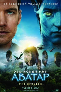 Avatar-Poster-Russia